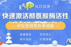 【京・蓉名医、专家会诊】北京医院三甲专家疑难型白癜风会诊专场